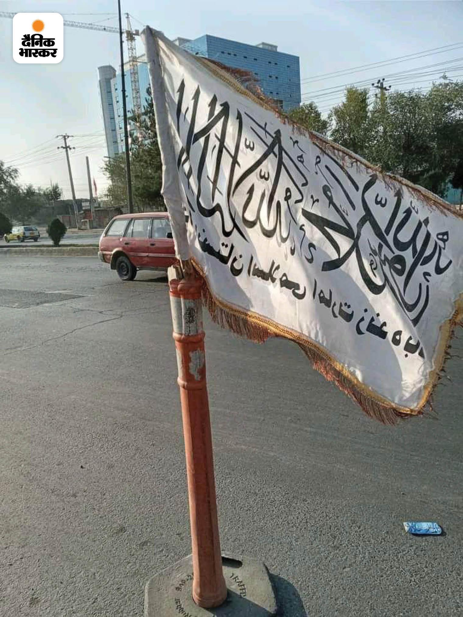 काबुल पर जीत के बाद तालिबान ने शहर की सड़कों पर इस तरह अपने सफेद झंडे लगाकर जश्न मनाया। जिन शहरों पर तालिबान कब्जा कर लेता है, वहां यह सफेद झंडे ही नजर आते हैं।