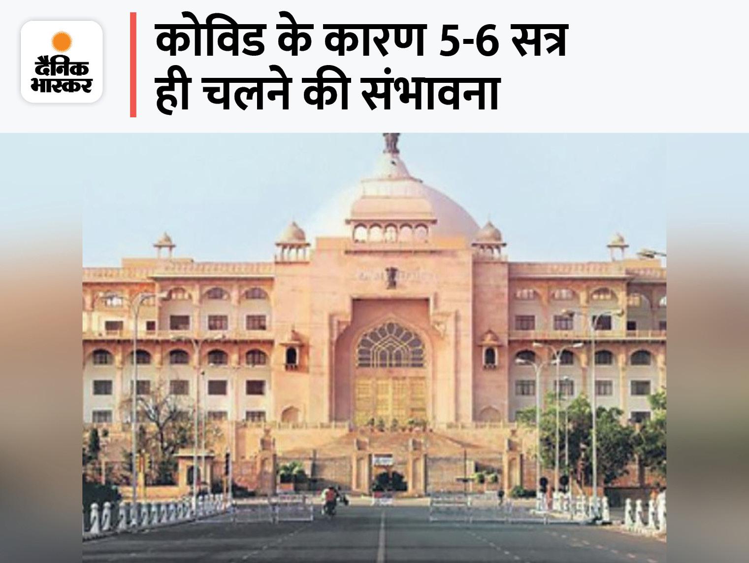 आधा दर्जन बिल पारित करवाने की तैयारी में गहलोत सरकार, जनहित के कई मुद्दों पर सरकार को घेरेगा विपक्ष जयपुर,Jaipur - Dainik Bhaskar