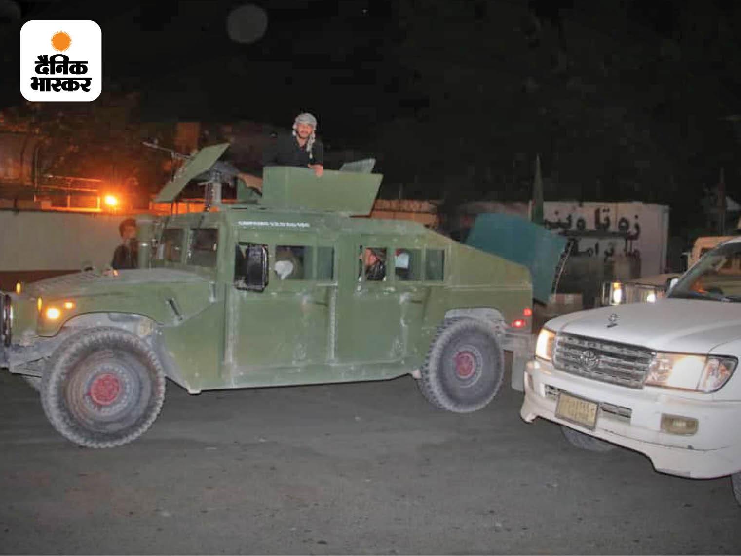 कंधार, काबुल और मजार ए शरीफ सहित अफगानिस्तान के लगभग हर शहर में सड़कों पर बख्तरबंद गाड़ियां नजर आने लगी हैं। इस पर सवार होकर तालिबानी लड़ाके शहर में घूमते हैं।