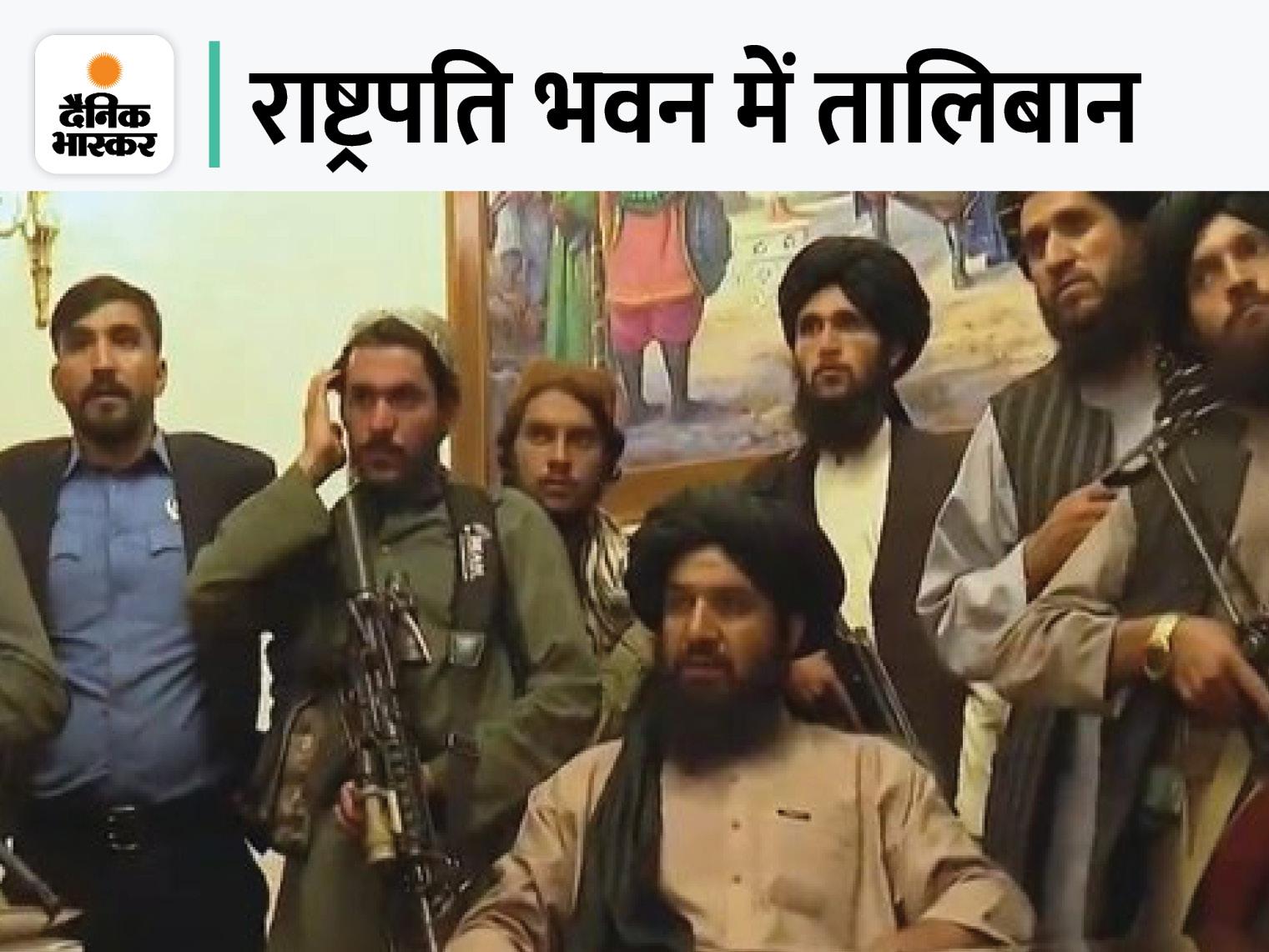 काबुल पर कब्जे के बाद मुल्ला बरादर का पहला बयान- उम्मीद नहीं थी कि इतनी जल्दी और इतनी आसान जीत मिलेगी विदेश,International - Dainik Bhaskar