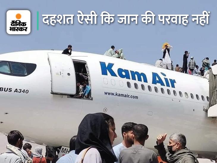 काबुल एयरपोर्ट की सुरक्षा के लिए अमेरिका अपने 1 हजार जवान और भेजेगा, सभी सैन्य और कॉमर्शियल विमानों को रोका गया|विदेश,International - Dainik Bhaskar