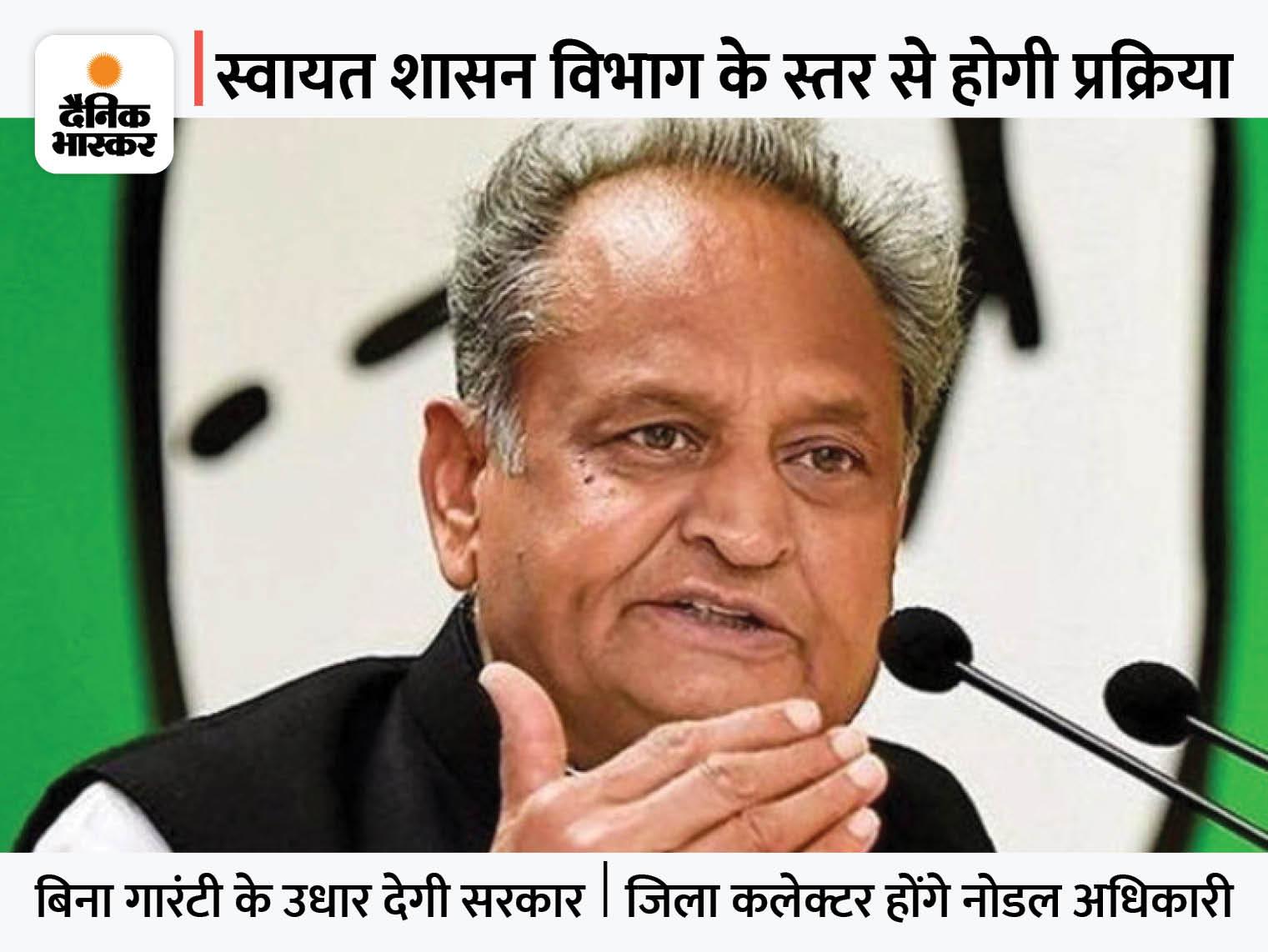 एक साल के लिए बिना गारंटी ले सकेंगे कर्ज, भुगतान 3 माह बाद से;राजस्थान सरकार ने शुरू की इंदिरा गांधी क्रेडिट कार्ड योजना जयपुर,Jaipur - Dainik Bhaskar