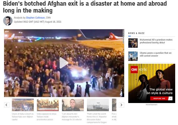 CNN ने लिखा कि अफगानिस्तान में अमेरिका की हार बाइडेन के लिए पॉलिटिकल डिजास्टर साबित होगी
