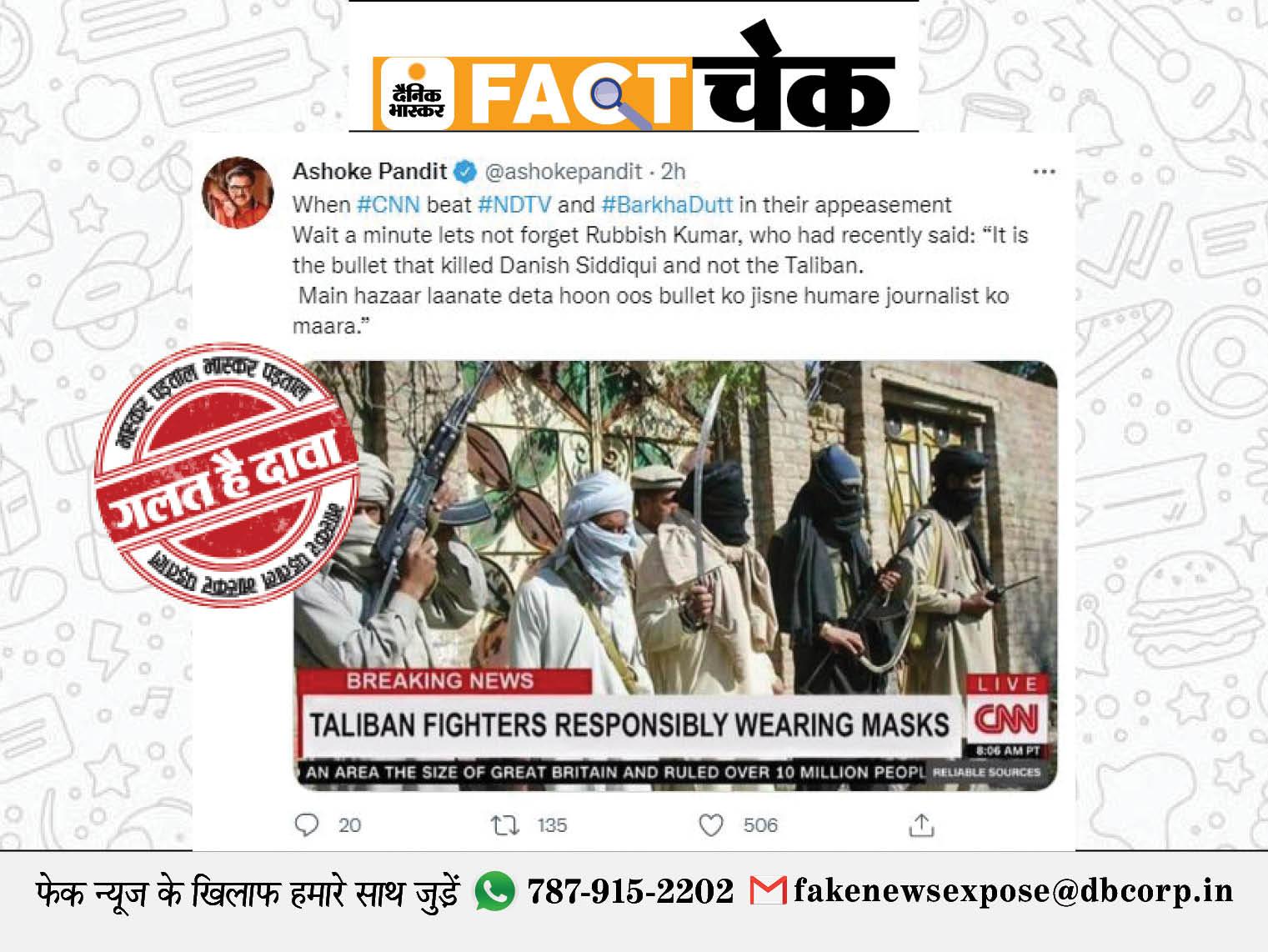 CNN ने अफगानिस्तान हमले के दौरान मास्क पहनने के लिए तालिबान की तारीफकी; जानिए इस वायरल पोस्ट की सच्चाई|फेक न्यूज़ एक्सपोज़,Fake News Expose - Dainik Bhaskar