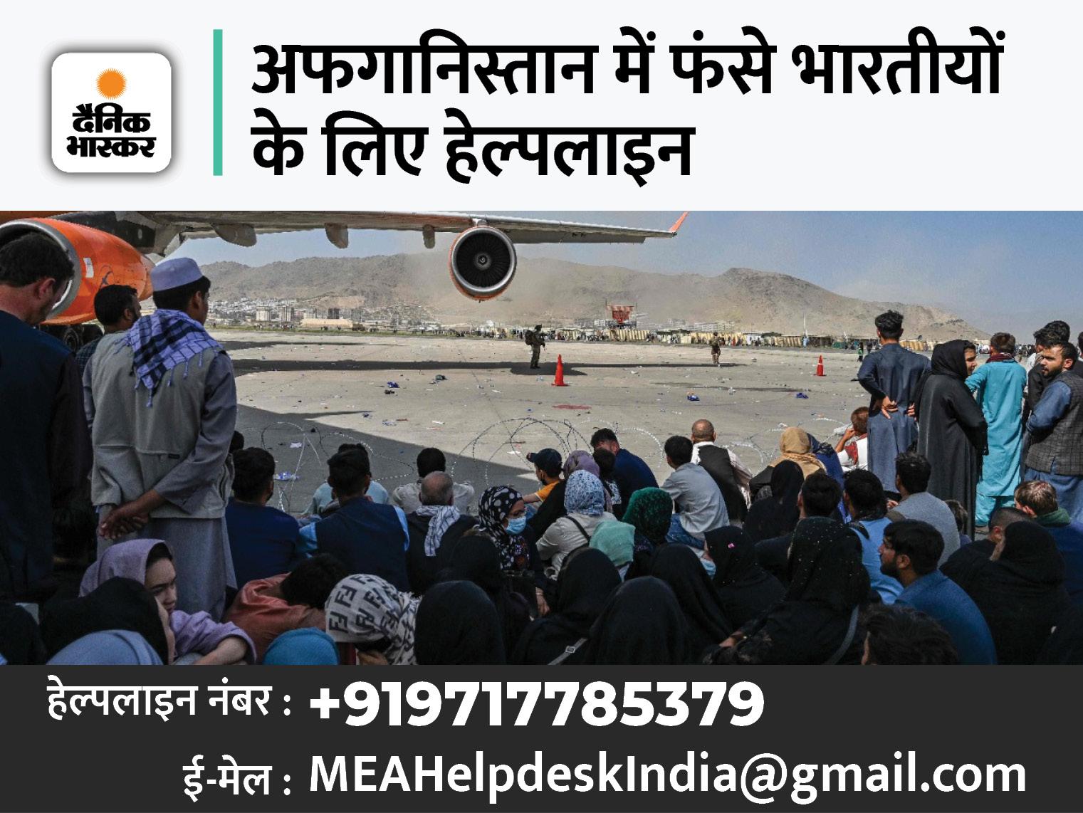 ई-इमरजेंसी X-Misc वीजा का ऐलान, अफगानिस्तान में फंसे भारतीयों के लिए हेल्पलाइन नंबर और ई-मेल आईडी जारी की बिजनेस,Business - Dainik Bhaskar