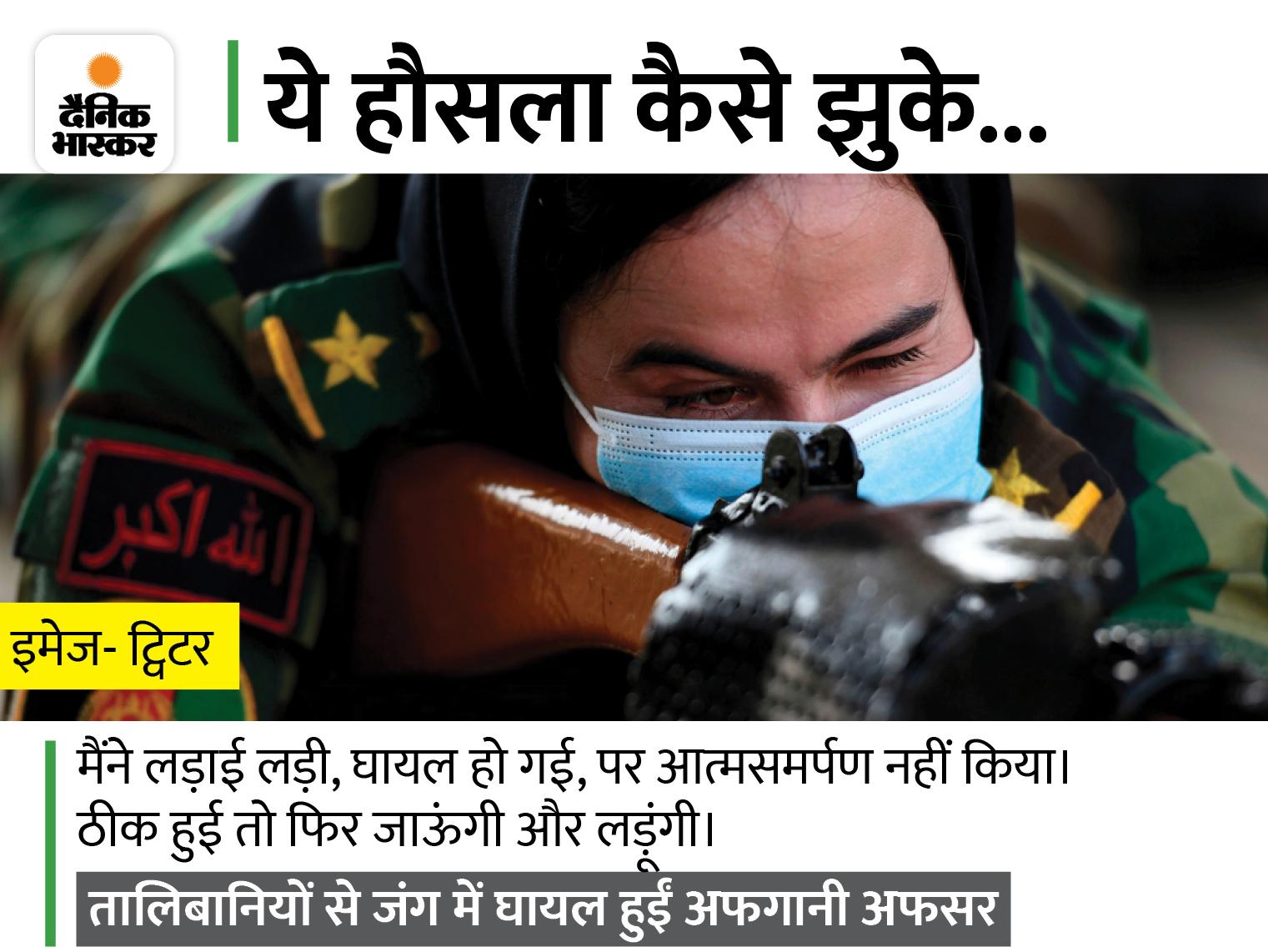 तालिबानी गोली से घायल महिला अफसर बोली- मैं फिर लड़ूंगी, पहली मेयर ने कहा- इंतजार है, वो आएं और कत्ल कर दें|विदेश,International - Dainik Bhaskar