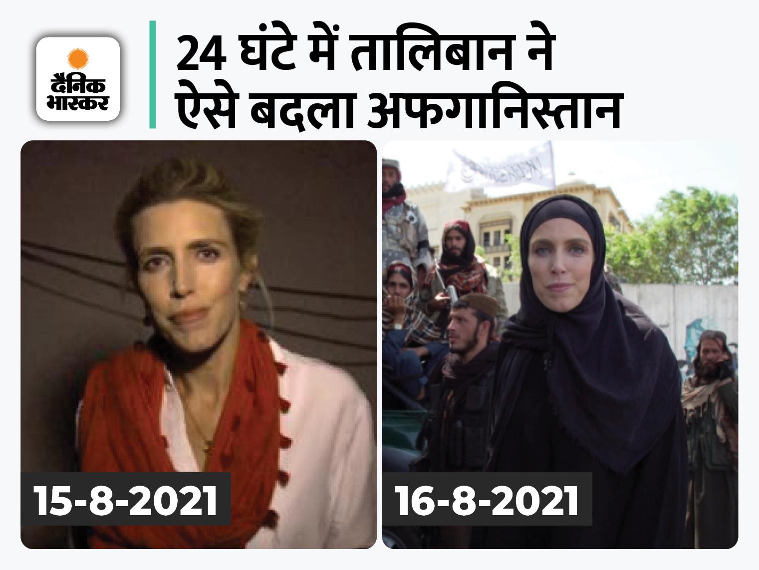 अफगानिस्तान में CNN की रिपोर्टर हिजाब पहने नजर आईं, कहा- तालिबानियों का रवैया दोस्ताना विदेश,International - Dainik Bhaskar