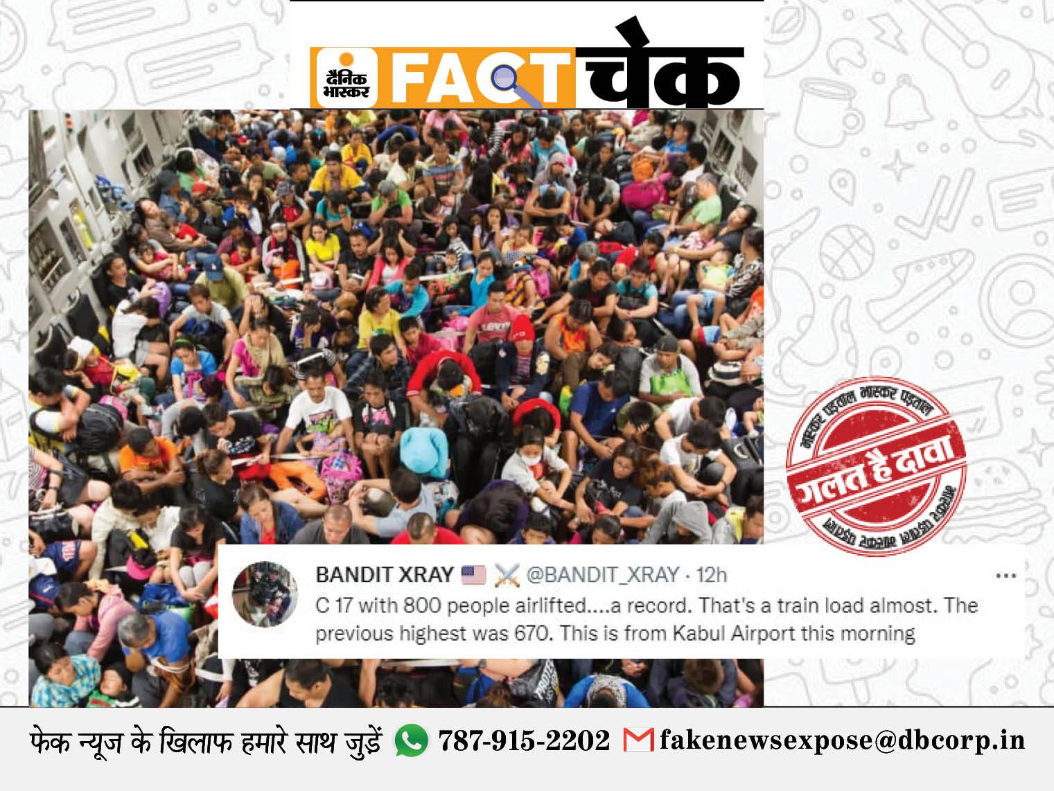 भारतीय वायुसेना के विमान C-17 ने 800 भारतीयों को अफगानिस्तान से एयरलिफ्ट किया? जानिए वायरल पोस्ट का सच|फेक न्यूज़ एक्सपोज़,Fake News Expose - Dainik Bhaskar