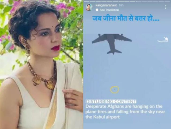 काबुल में हवा में उड़ते प्लेन से गिरकर 3 लोगों की मौत, कगंना रनोट, अनुष्का शर्मा समेत कई सेलेब्स ने अफगानिस्तान के हालातों पर दुख जताया बॉलीवुड,Bollywood - Dainik Bhaskar