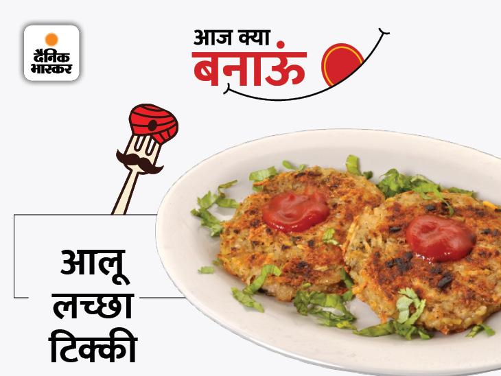 इस मौसम में सबके मन को भाएगी आलू लच्छा टिक्की, बच्चे भी करेंगे इसे बार-बार खाने की फरमाइश|लाइफस्टाइल,Lifestyle - Dainik Bhaskar