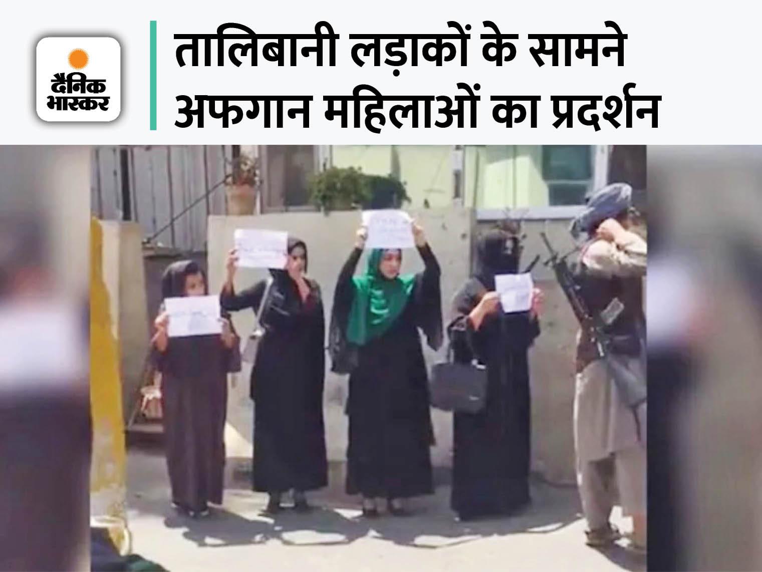 जिन तालिबानियों के आगे 3 लाख सैनिक झुक गए, वहां 5 महिलाएं डटी हुईं; कहा- हमारी आवाज दबा नहीं सकते विदेश,International - Dainik Bhaskar