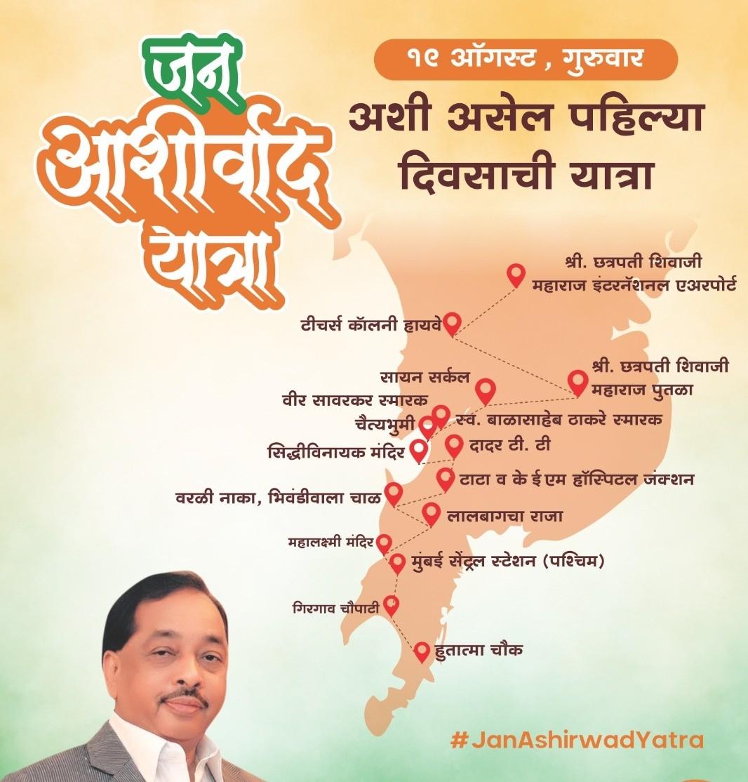 """Will pass through these areas of Mumbai """"Jan Ashirwad Yatra"""""""