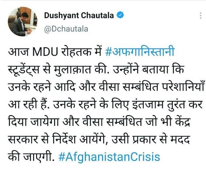 अफगानी छात्रों को लेकर डिप्टी सीएम दुष्यंत चौटाला का ट्वीट