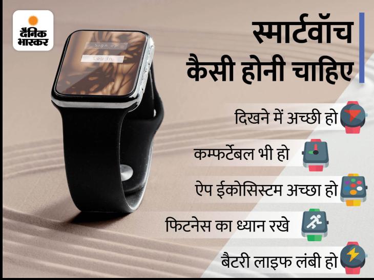 बाजार में एपल से बेहतर स्मार्टवॉच मौजूद, ये कम कीमत में आपकी हेल्थ को ट्रैक करेंगी; खरीदते वक्त बैटरी और ऐप्स का ध्यान रखें टेक & ऑटो,Tech & Auto - Dainik Bhaskar