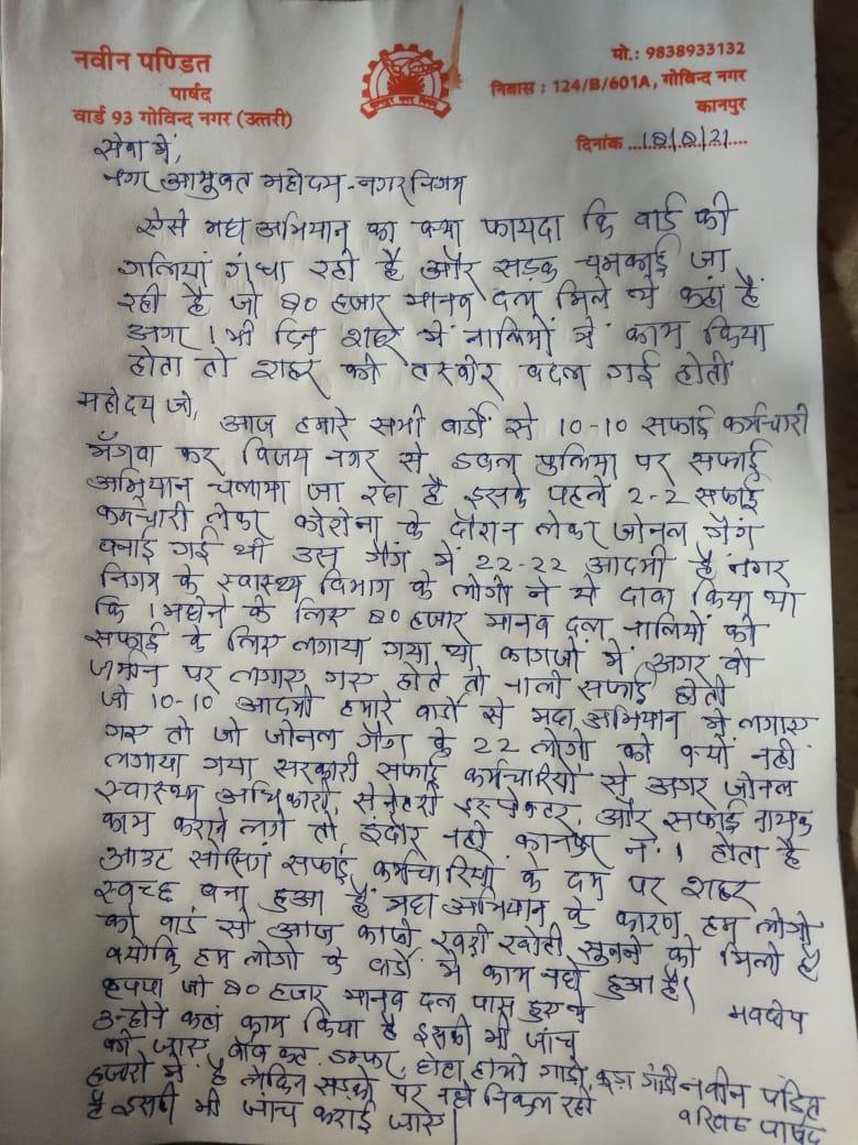 पार्षद ने नगर आयुक्त को दिया शिकायती पत्र।