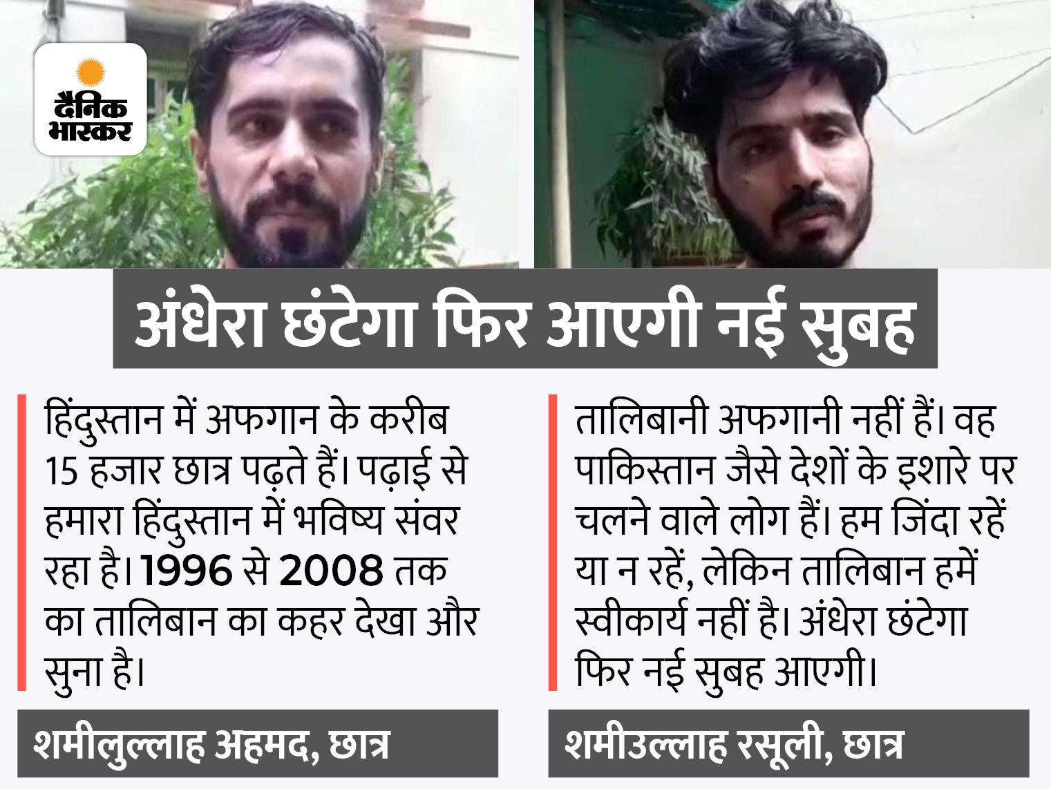 3 दिनों से घर वालों से बात नहीं हुई, कहा- हम जिंदा रहें या न रहें...तालिबान स्वीकार नहीं|वाराणसी,Varanasi - Dainik Bhaskar