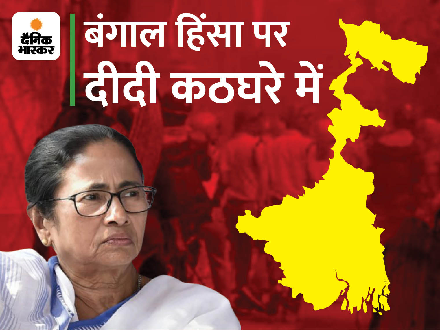 कलकत्ता हाईकोर्ट का आदेश- बंगाल चुनाव के बाद हुई हिंसा में रेप और हत्या के मामलों की CBI जांच की जाए; 6 हफ्ते में स्टेटस रिपोर्ट मांगी|देश,National - Dainik Bhaskar