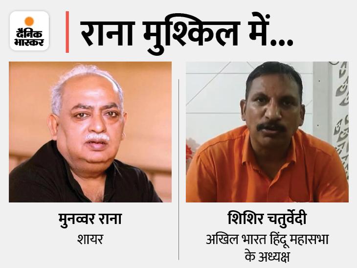 तालिबान के समर्थन में बयानबाजी में फंसे शायर, अखिल भारत हिंदू महासभा ने दर्ज कराया केस; रासुका के तहत कार्रवाई भी मांग लखनऊ,Lucknow - Dainik Bhaskar