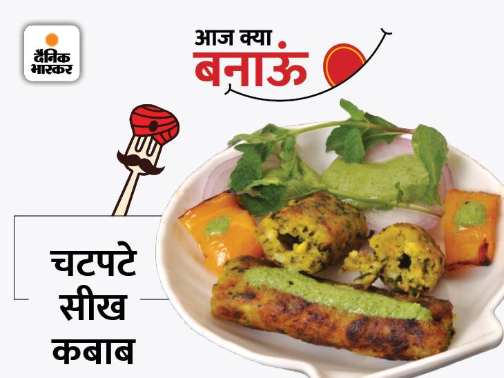 उबले हुए आलू में मावा और अन्य मसाले मिलाकर बनाएं चटपटे सीख कबाब, इसे हरी चटनी के साथ सर्व करें|लाइफस्टाइल,Lifestyle - Dainik Bhaskar