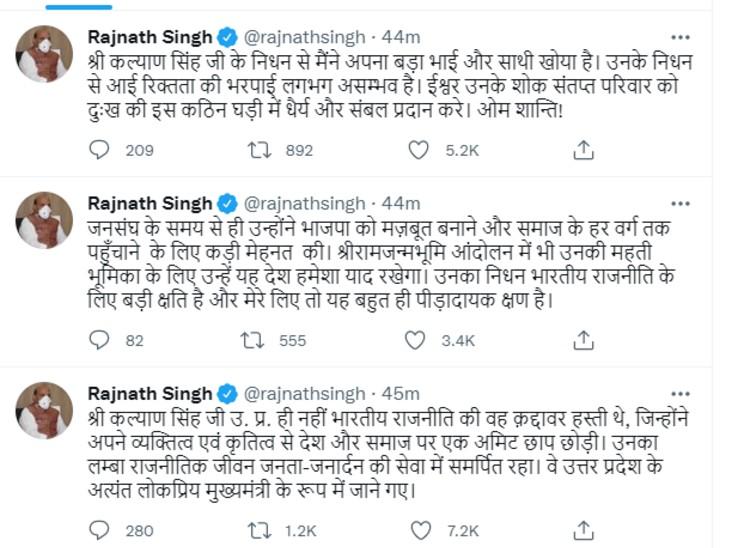 रक्षामंत्री राजनाथ सिंह ने सोशल मीडिया पर शोक जताया।