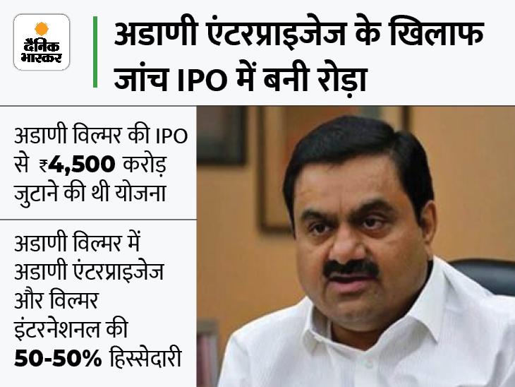 सेबी ने अडाणी विल्मर के IPO पर लगाई रोक, ग्रुप कंपनी में विदेशी निवेश की जांच बनी वजह|बिजनेस,Business - Dainik Bhaskar