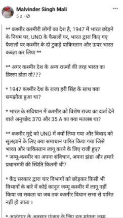 जम्मू-कश्मीर को लेकर की गई मालविंदर सिंह माली की विवादित पोस्ट।