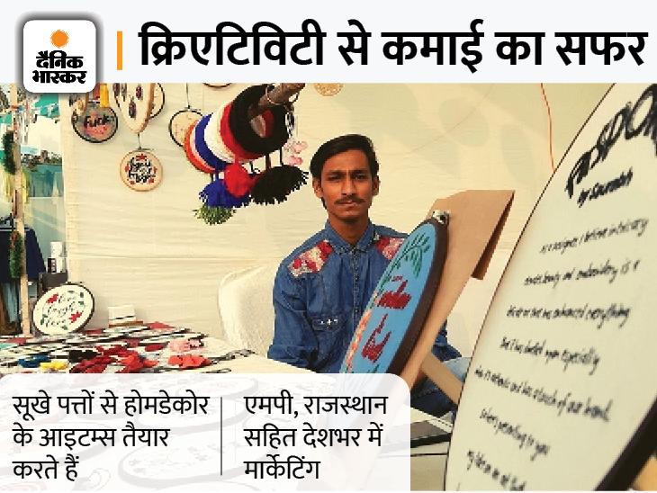 21 साल के सौरभ सूखे पत्तों पर कढ़ाई करके हर महीने 80 हजार रुपए कमा रहे, बॉलीवुड के सितारे भी हैं उनकी कलाकारी के फैन|DB ओरिजिनल,DB Original - Dainik Bhaskar