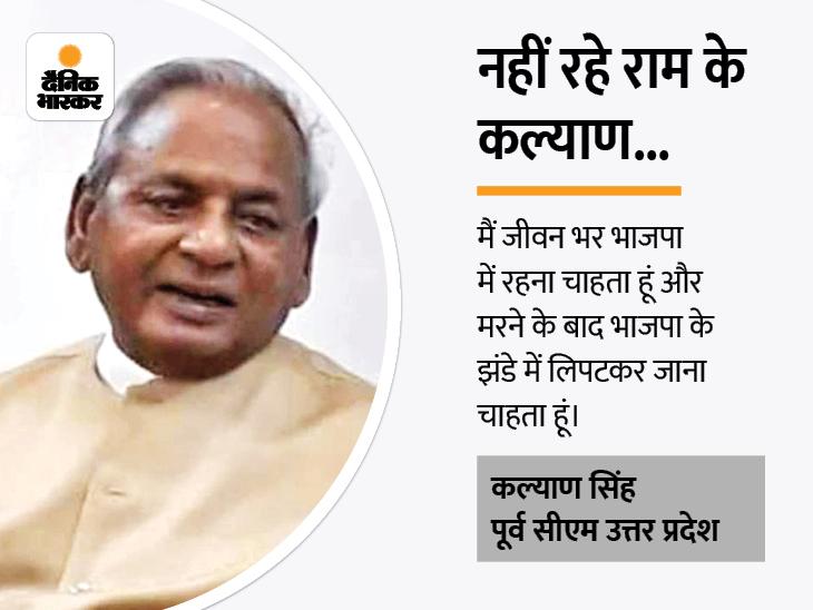 कहा था- संघ और BJP का संस्कार मेरे खून की बूंद-बूंद में है, मेरी इच्छा है कि जब जीवन का अंत हो तो मेरा शव भाजपा के झंडे में लिपटकर जाए|उत्तरप्रदेश,Uttar Pradesh - Dainik Bhaskar