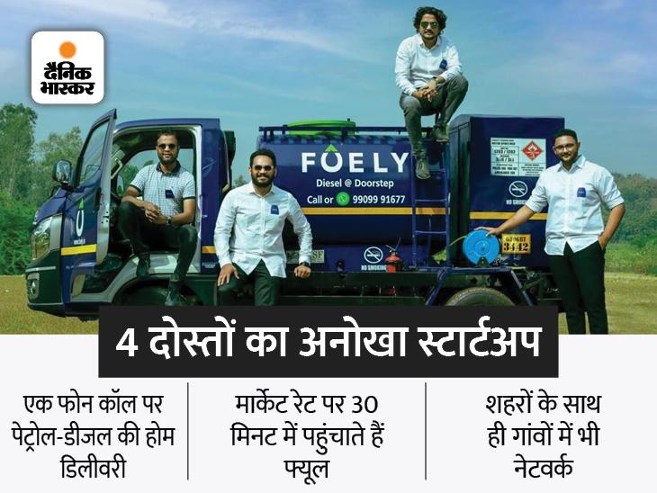 4 दोस्तों ने पेट्रोल और डीजल की होम डिलीवरी का स्टार्टअप शुरू किया, पहले ही साल 3 करोड़ रुपए का टर्नओवर|DB ओरिजिनल,DB Original - Dainik Bhaskar