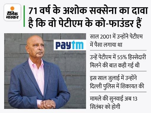 कोर्ट ने दिल्ली पुलिस से कहा, 3 हफ्ते में जांच पूरी की जाए, IPO रोकने की मांग की गई है|बिजनेस,Business - Dainik Bhaskar