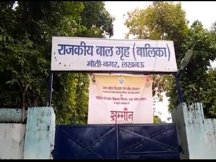 जुलाई में पांच संवासिनी भागने में अधीक्षिका समेत कर्मचारियों की सामने आई लापरवाही, विभागीय कार्रवाई के लिए लिखा पत्र|लखनऊ,Lucknow - Dainik Bhaskar