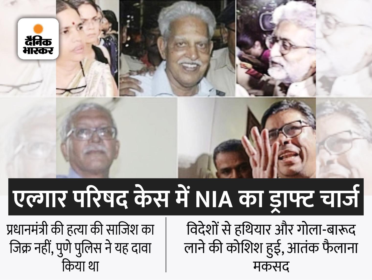 आरोपी देश के खिलाफ युद्ध छेड़ना चाहते थे, JNU और TISS के स्टूडेंट्स को आतंक फैलाने के लिए भर्ती किया|देश,National - Dainik Bhaskar