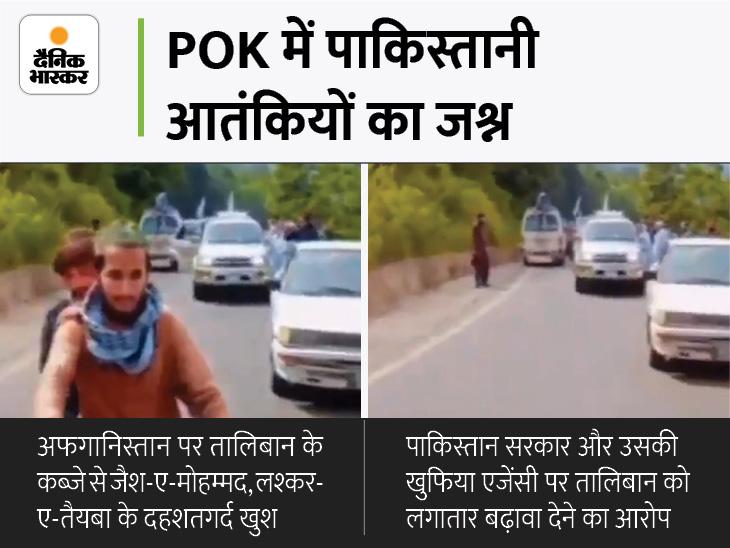 पाकिस्तानी कब्जे वाले कश्मीर में तालिबान के समर्थन में जैश और लश्कर के आतंकियों ने रैलियां निकालीं, हवा में गोलियां दागीं|विदेश,International - Dainik Bhaskar