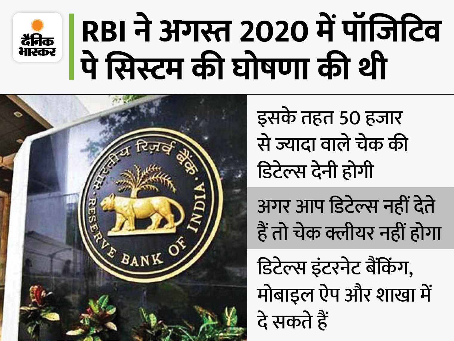 50 हजार से ज्यादा का चेक जारी किया तो देनी होगी डिटेल्स, वरना क्लियर नहीं होगा चेक बिजनेस,Business - Dainik Bhaskar