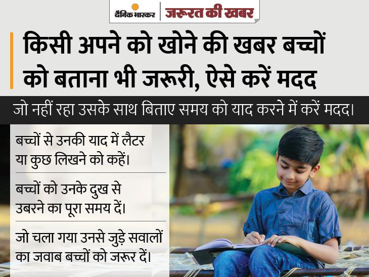 बच्चे खुद को जिम्मेदार न मान बैठें, इसलिए उन्हें साफ शब्दों में खबर दें; व्यवहार बदले तो एक्सपर्ट की सलाह लें|ज़रुरत की खबर,Zaroorat ki Khabar - Dainik Bhaskar