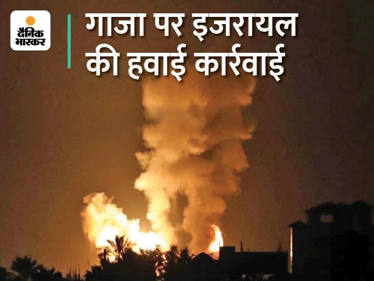 लड़ाकू विमानों से कई इलाकों को बनाया निशाना, कहा- हमास की हथियार बनाने वाली साइट को उड़ाया|विदेश,International - Dainik Bhaskar