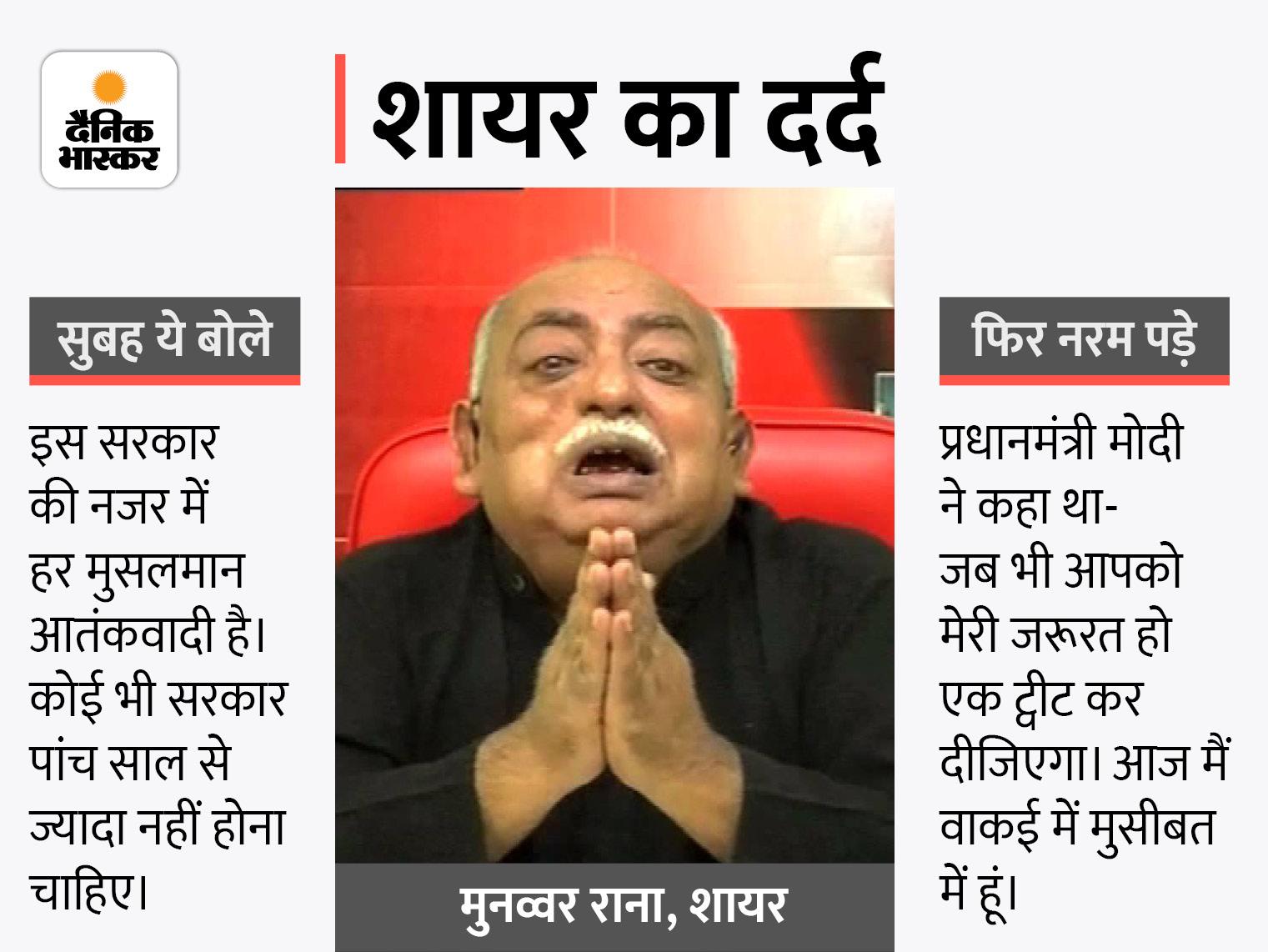 सुबह बोले- सरकार के लिए हर मुसलमान आतंकी; अब PM मोदी से कहा- मेरे रास्ते में जन्नत पड़ रही है, मगर तेरी जरूरत पड़ रही है|लखनऊ,Lucknow - Dainik Bhaskar