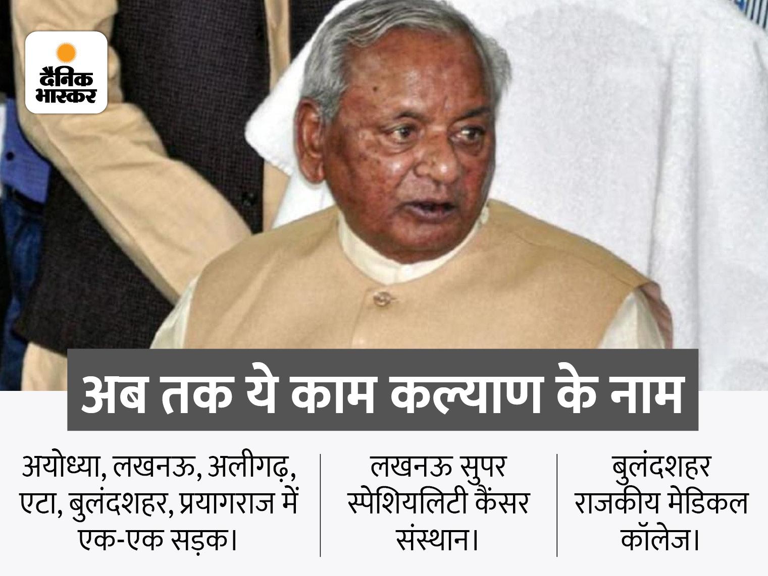 कल्याण सिंह के नाम होगा लखनऊ कैंसर संस्थान और बुलंदशहर का मेडिकल कॉलेज, CM योगी ने लिया फैसला लखनऊ,Lucknow - Dainik Bhaskar
