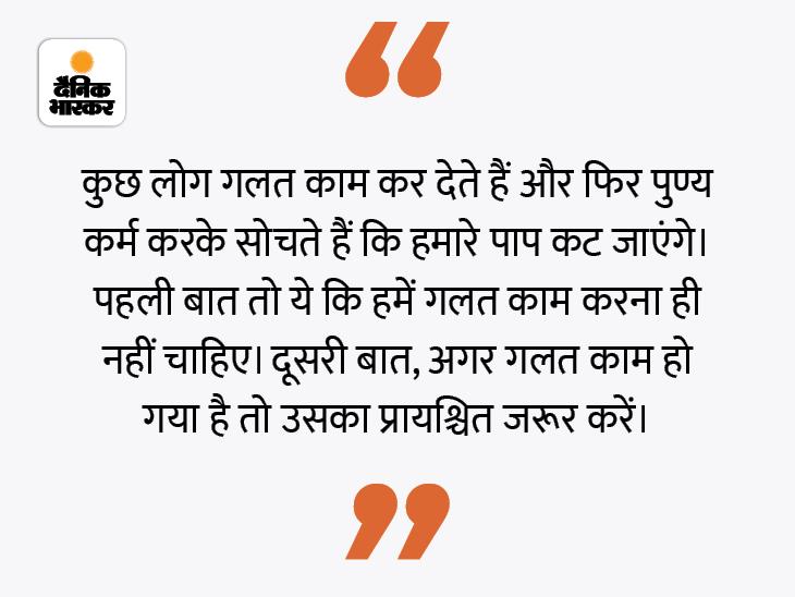 हमारे गलत काम की वजह से किसी का नुकसान हुआ है तो सबसे पहले उस व्यक्ति से क्षमा मांगनी चाहिए धर्म,Dharm - Dainik Bhaskar
