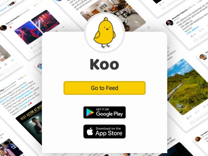 Koo ऐप ने 18 महीने में 1 करोड़ डाउनलोड का आंकड़ा पार किया, यूजर्स 8 भाषाओं में शेयर कर सकते हैं पोस्ट|टेक & ऑटो,Tech & Auto - Dainik Bhaskar