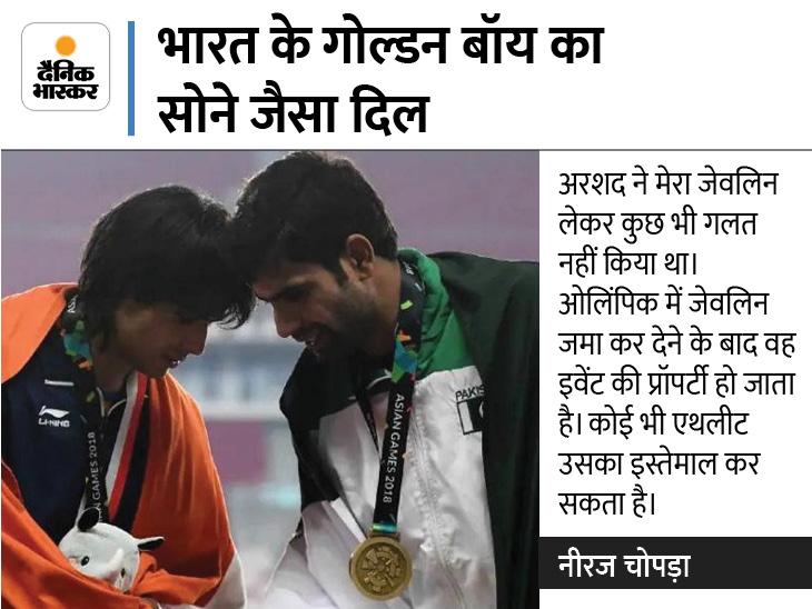 टोक्यो ओलिंपिक में अपना जेवलिन लेने पर अरशद नदीम का किया था बचाव, पाकिस्तानी बोले- आप असली चैंपियन|स्पोर्ट्स,Sports - Dainik Bhaskar