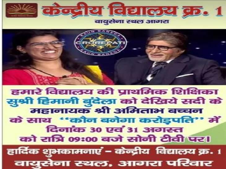 हिमानी बुंदेला की उपलब्धि के लिए स्कूल में लगवाए पोस्टर।
