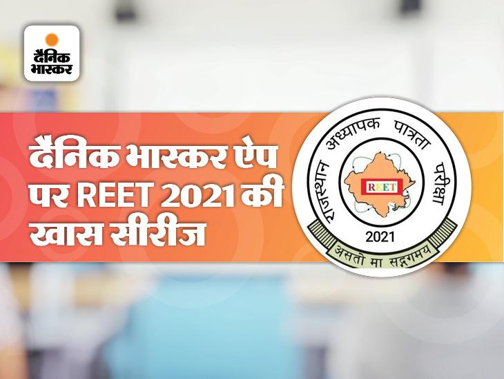 लेवल-II परीक्षार्थी सामान्य ज्ञान विषय का राजनीति विज्ञान टेस्ट देकर पता लगाएं अपनी स्कोरिंग, उत्तर कुंजी भी है साथ|REET 2021,REET 2021 - Dainik Bhaskar