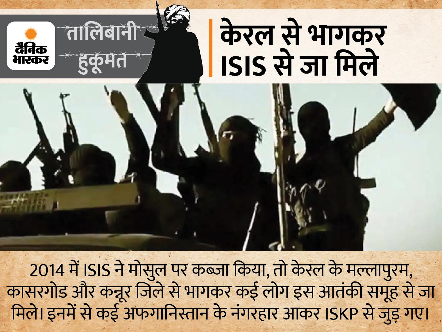 केरल के 14 लोग काबुल हमले के गुनाहगार खुरासान आतंकी समूह से जुड़े, तालिबान ने इन्हें अफगानी जेल से आजाद किया था|विदेश,International - Dainik Bhaskar