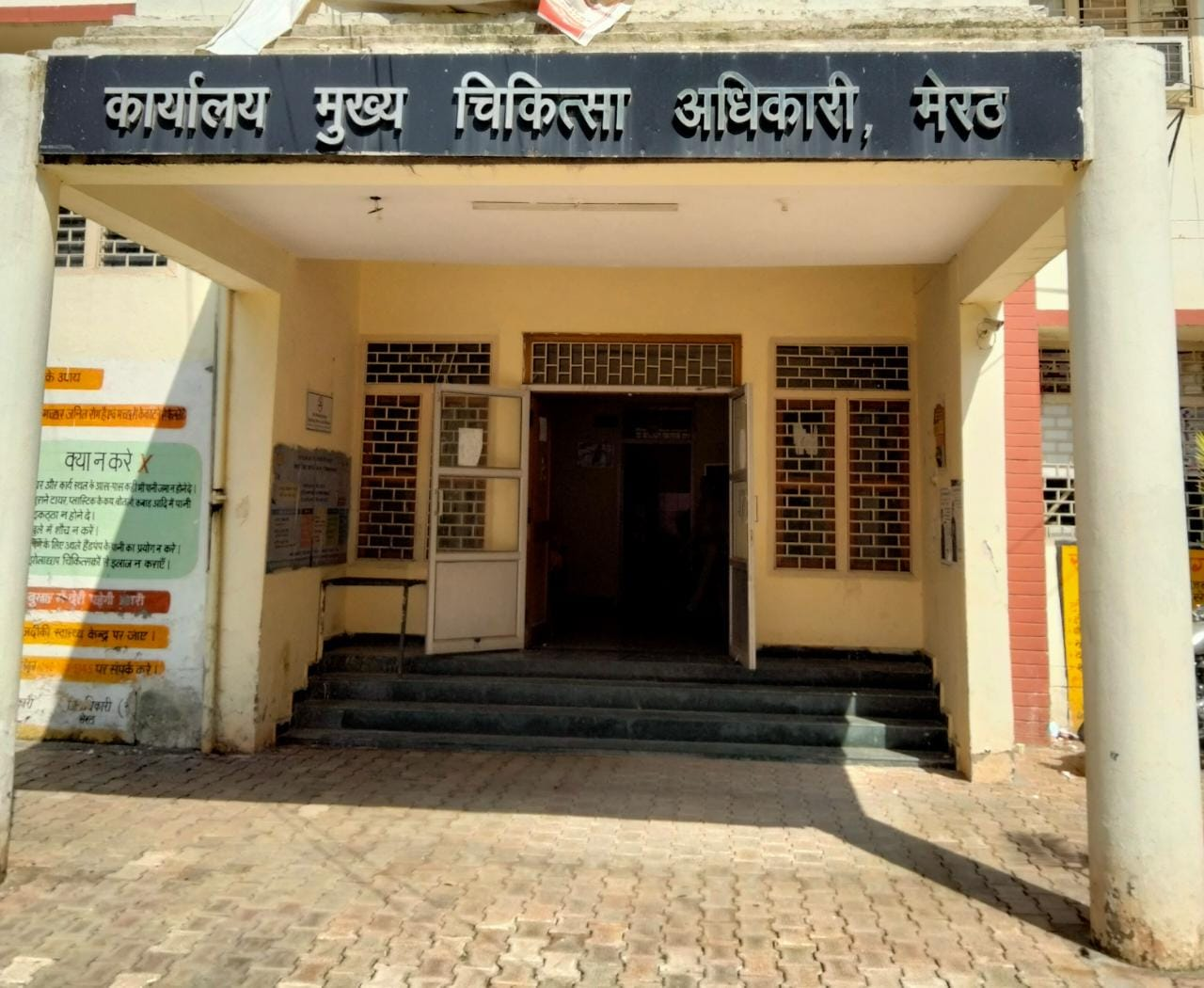 तत्कालीन सीएमओ, अपर निदेशक समेत 17 के खिलाफ मेरठ में दर्ज हुआ है केस, ज्यादातर अफसर अब रिटायर हो चुके हैं मेरठ,Meerut - Dainik Bhaskar