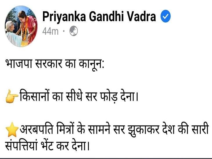 प्रियंका गांधी ने फेसबुक पर लिखी पोस्ट।