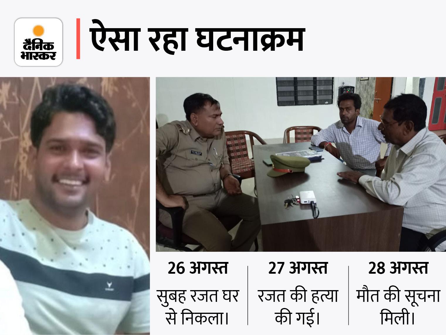 प्रापर्टी डीलर के भाई ने कहा- होटल मालिक के बेटे ने नशा मंगाया था, नहीं लाने पर पीट-पीटकर मार डाला; पुलिस ने हत्या छिपाने की कोशिश की|लखनऊ,Lucknow - Dainik Bhaskar