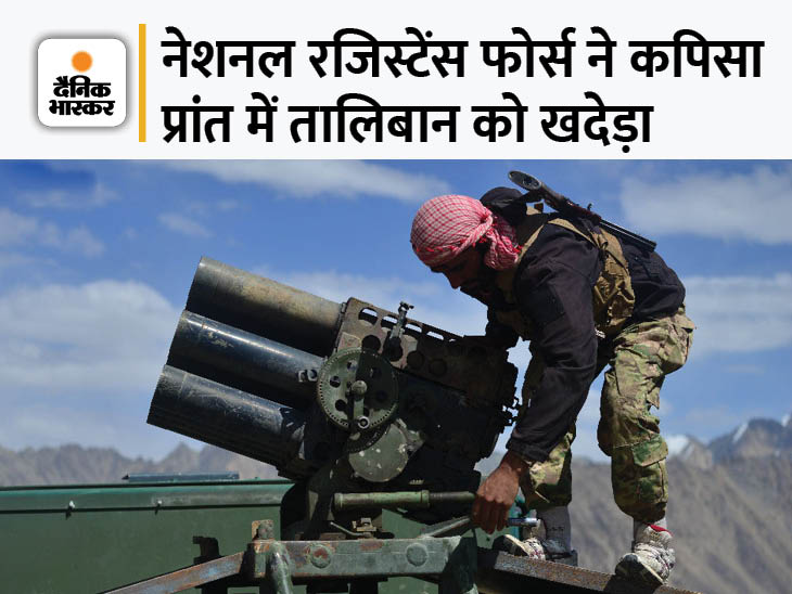 तालिबान का दावा-बिना किसी विरोध के पंजशीर में दाखिल हुए लड़ाके, मसूद समर्थक बोले- सपने कम देखा करो|विदेश,International - Dainik Bhaskar