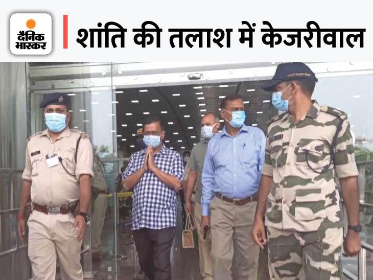 दिल्ली के CM मोबाइल, टीवी, अखबार और लैपटॉप से दूर रहेंगे, रखेंगे मौन व्रत; पार्टी के पदाधिकारियों से भी नहीं मिलेंगे राजस्थान,Rajasthan - Dainik Bhaskar