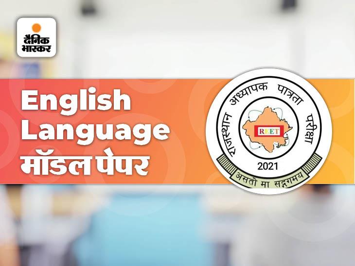 सभी स्टूडेंट्स चेक करें अपनी अंग्रेजी कितनी है तैयारी, टीचिंग मेथड़ से लेकर ग्रामर और फोनेटिक्स के प्रश्नों का है मेल|देश,National - Dainik Bhaskar
